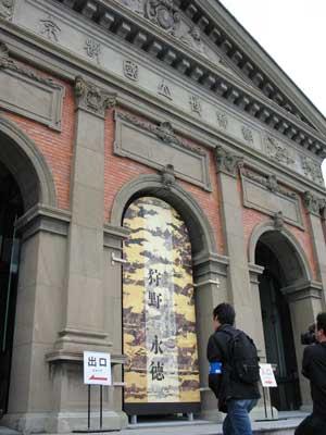 狩野永徳展が開かれている京都国立博物館本館(特別展示館)正面部