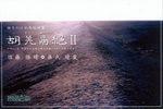 中国古代史論文刊行記念展「胡羌鬲絶�U」案内状表面の荒漠に続く風化した漢代長城の写真