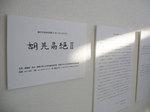 京都市左京区吉田の「カルチャーガーデン吉田之森」に掲示される「胡羌鬲絶�U展」の銘板と解説板