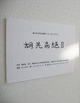 中国古代史論文刊行記念展「胡羌鬲絶�U」の会場銘板