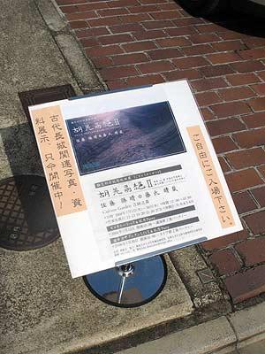 吉田神社旧社家町の宅地に出現した、「胡羌鬲絶�U展案内板」