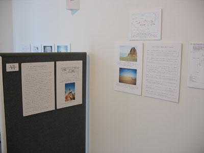 カルチャーガーデン「吉田之森」展示室内でパーティション(仕切板)を利用した胡羌鬲絶�U展の論文紹介コーナー冒頭