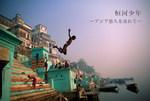 高潔(Gao J.)写真展「恒河少年—アジア悠久を流れて—」のメイン作品兼案内状