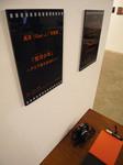 京都のspace alternative galleryで行われた高潔(Gao J.)写真展「恒河少年—アジア悠久を流れて—」の会場案内板と記帳台