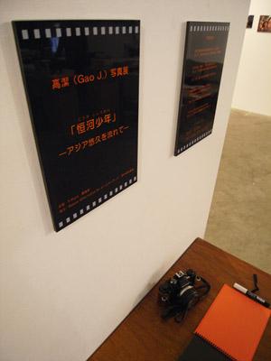 京都市左京区のギャラリー「スペースオルタナティブ」で開かれた高潔(Gao Jie)の写真展「恒河少年」の記帳台とフィルム形の展示案内