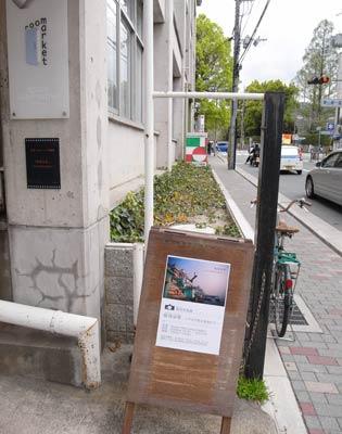 京都市左京区のギャラリー「スペースオルタナティブ」の入口に立てられた高潔(Gao Jie)写真展「恒河少年」の案内板