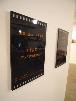 高潔(Gao Jie)写真展「恒河少年」作品の銀塩フィルムに呼応すべくデザインされたフィルム姿のタイトル板と説明板