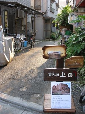「胡羌鬲絶東京展」の会場、古美術上田への路地入口に設けられた案内板