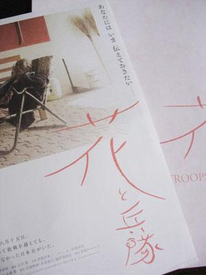 松林要樹氏初監督映画「花と兵隊」のサイン入りパンフレット