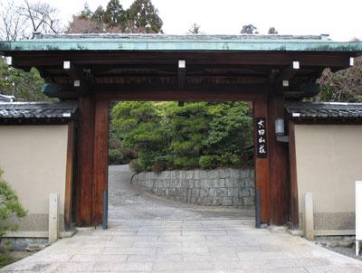京都市左京区神楽岡にある、元皇族別邸で豪奢かつ風雅な料理旅館「吉田山荘」の表門