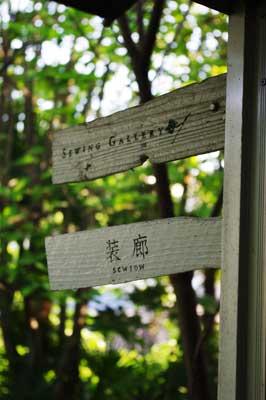 加藤智哉個展「星は輝くリズム」が開かれた大阪枚方「星ヶ丘洋裁学校」の校舎入口に掲げられた展示場(ギャラリー)を示す木製銘板