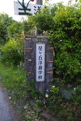 加藤智哉個展「星は輝くリズム」が開かれた大阪枚方の宅地化した丘上にある「星ヶ丘洋裁学校」の門柱