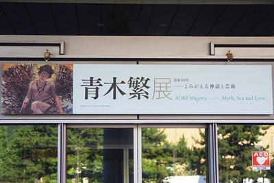 京都市街東部・岡崎の京都国立近代美術館の1階玄関上に掲げられた、青木繁展のプレート