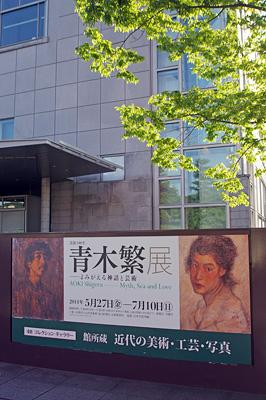 京都市街東部・岡崎の京都国立近代美術館前の看板に掲げられた、青木繁自画像と福田たね像のある案内板
