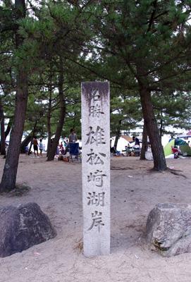 滋賀県琵琶湖西岸の近江舞子雄松浜の白砂青松にたつ「名勝 雄松崎湖岸」の石碑