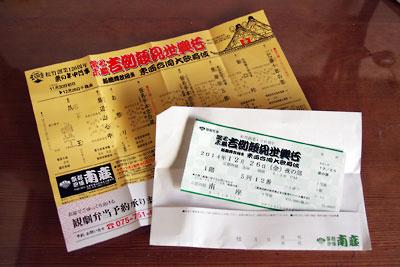友人より急遽頂いた、京都市街東部・祇園四条の南座で行われる歌舞伎顔見世興行千穐楽の観覧券及び演目表