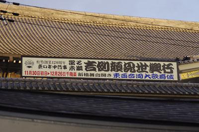 京都・賀茂川(鴨川)にかかる四条大橋から見た、南座屋根上の歌舞伎顔見世の看板
