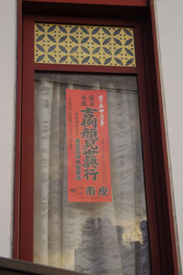 京都市街東部・祇園四条の南座の窓に貼られた、赤い歌舞伎顔見世興行の貼紙