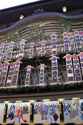京都市街東部・祇園四条の南座正面を飾る師走・年の瀬の風物詩「招き看板」