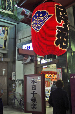 京都市街東部・祇園四条の南座前に用意された千穐楽を伝える看板と大提灯