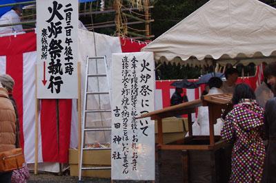 京都・吉田神社境内で、火炉代りの舞台横に掲げられた、焼き納め中止を告げる看板