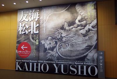 京都国立博物館新館で行われた海北友松展展示室前に飾られた海北友松の作品「雲龍図」を使用した大型パネル