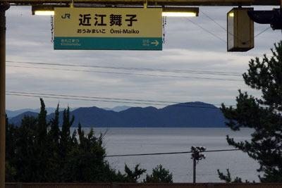 滋賀県琵琶湖西岸・中浜水泳場(雄松崎)最寄りの近江舞子駅の高架ホームから見た、琵琶湖と沖島・東岸の山々の夕景