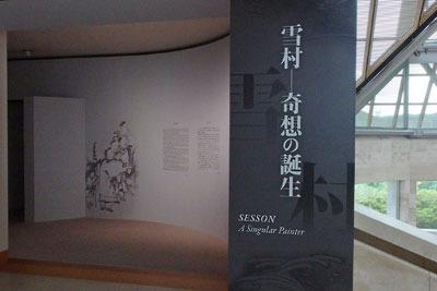 滋賀県東南・信楽山中のミホミュージアム(miho museum)で行われた、雪村展の導入部分