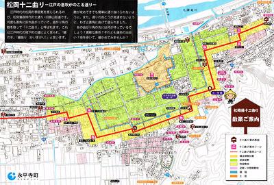 紀行「福井小旅行,松岡,松岡藩城下町図」