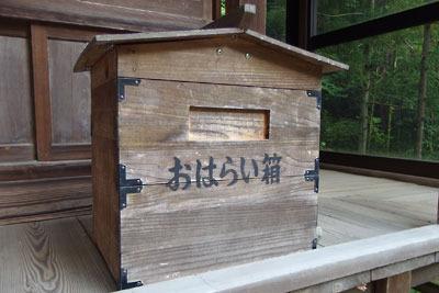 福井平野東部の旧松岡城裏山にある柴神社本殿縁側に置かれた「おはらい箱」