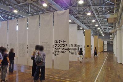 写真家ロバート・フランクの「ブックス アンド フィルムス、1947-2017 神戸展(Robert Frank, Books and Films, 1947-2017 in Kobe)」の会場