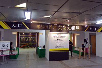 京都市勧業館「みやこめっせ」1階に設けられた「第37回日本盆栽大観展」の会場入口