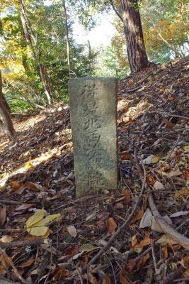 大文字山山腹の法然院の境界石