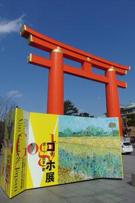 京都国立近代美術館前のゴッホ展の看板と平安神宮の大鳥居