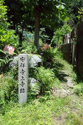 京都市街東部・山科北山中にある安祥寺上寺遺構へ続く道の始点に立つ「安祥寺上寺跡」の石碑