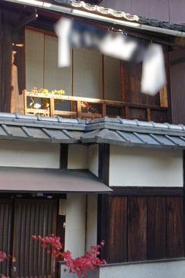 京都・三条通一筋南の小道沿いの古風な民家