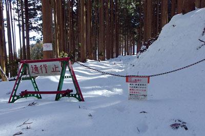 通行止の看板と鎖により封鎖される、京都市街北部の花脊古道(旧道)から鞍馬山への道