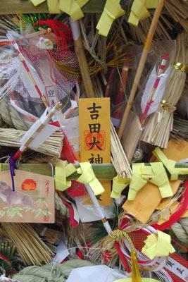 吉田神社節分祭(火炉祭)の火炉に集められた古札類