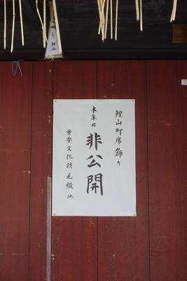 祇園祭の山鉾の一つ「鯉山」の閉ざされた会所入口と、そこに貼られた、席飾り非公開の貼紙